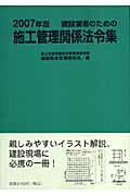 建設業者のための施工管理関係法令集(2007年版)