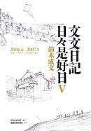 文文日記日々是好日(5(2006.4-2007.3)