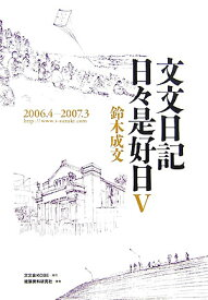文文日記日々是好日(5(2006.4-2007.3) [ 鈴木成文 ]
