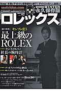 ロレックス(2005 winter)