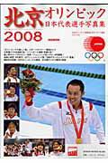 北京オリンピック日本代表選手写真集