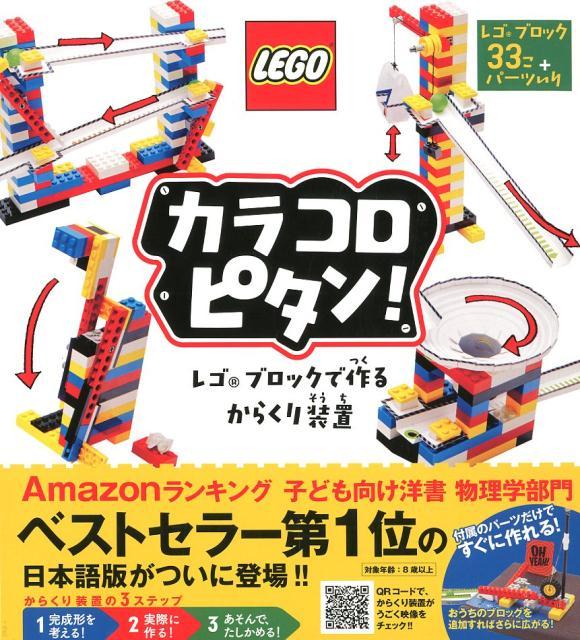 カラコロピタン! レゴブロックで作るからくり装置 (単行本 343) [ パット・マーフィー ]