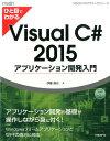ひと目でわかるVisual C# 2015 アプリケーション開発入門 [ 伊藤 達也 ]