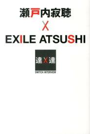 瀬戸内寂聴×EXILE ATSUSHI SWITCHインタビュー達人達 [ 日本放送協会 ]