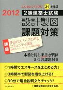 エクセレントドリル2級建築士試験設計製図課題対策(平成24年)