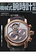 2011-2012 機械式腕時計年鑑