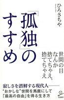 【バーゲン本】孤独のすすめーSB新書