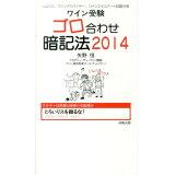 ワイン受験ゴロ合わせ暗記法(2014)