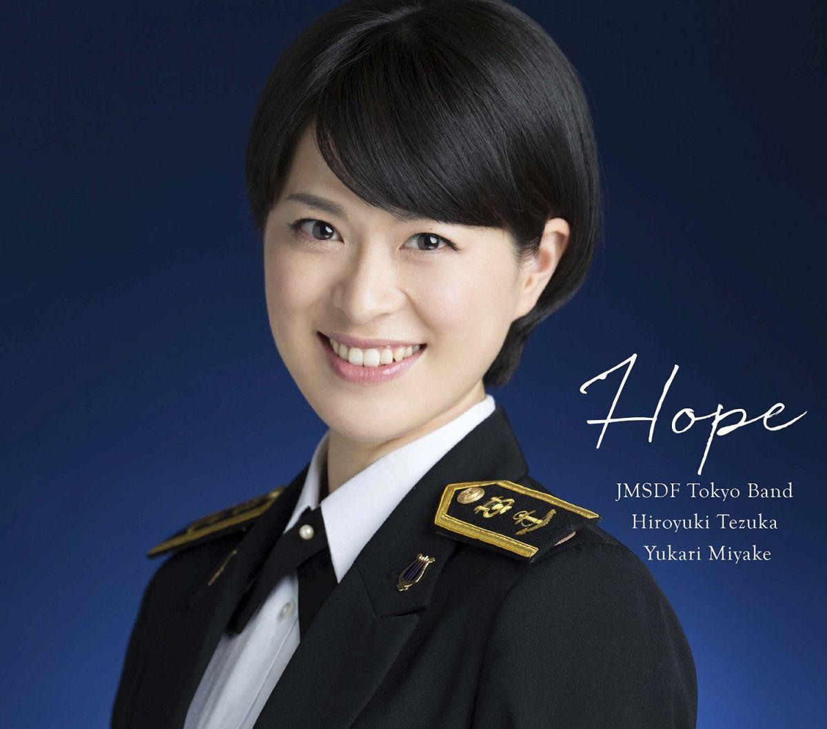 希望〜Songs for Tomorrow (初回限定盤 CD+DVD) [ 海上自衛隊東京音楽隊 三宅由佳莉 ]