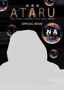 劇場版ATARU OFFICIAL BOOK
