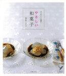 【バーゲン本】やさしい和菓子