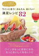 【バーゲン本】ワインに合う!かんたんおいしい満足レシピ82