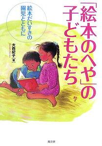 「絵本のへや」の子どもたち 絵本だいすきの園児とともに [ 大西紀子 ]