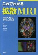 これでわかる拡散MRI第3版