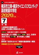 横浜市立南・横浜サイエンスフロンティア高校附属中学校(2020年度)