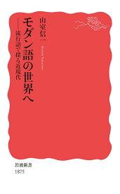 モダン語の世界へ 流行語で探る近現代 (岩波新書 新赤版 1875) [ 山室 信一 ]