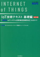 IoT技術テキスト基礎編 [MCPC IoTシステム技術検定基礎対応]公式ガイド 改訂2版