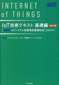 IoT技術テキスト基礎編 [MCPC IoTシステム技術検定基礎対応]公式ガイド 改訂2版 [ MCPCモバイルコンピューティング推進コンソーシアム ]