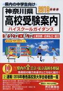 神奈川県高校受験案内(2019年度)