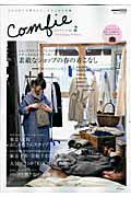 Comfie Vol.2(2009 Spring)