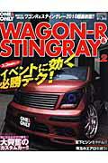 ワゴンR&スティングレー(vol.2)