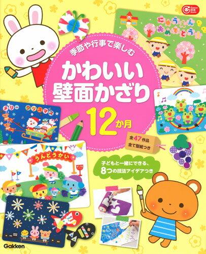 季節や行事で楽しむ かわいい壁面かざり12か月 子どもと一緒にできる、8つの技法アイデアつき (Gakken保育Books) [ 学研プラス ]