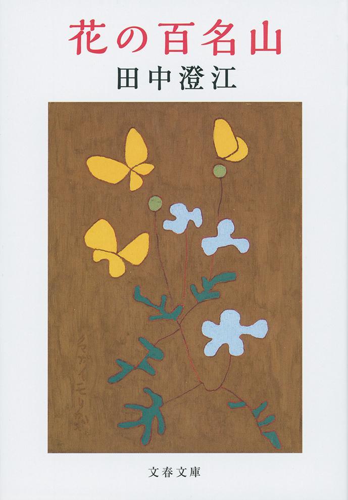 花の百名山 (文春文庫) [ 田中 澄江 ]