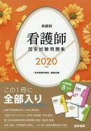 2020年版 系統別看護師国家試験問題集