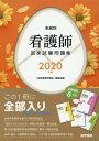 2020年版 系統別看護師国家試験問題集 [ 『系統看護学講座』編集室 ]