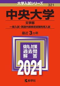 中央大学(文学部ー一般入試・英語外部検定試験利用入試) 2021年版;No.321 (大学入試シリーズ) [ 教学社編集部 ]