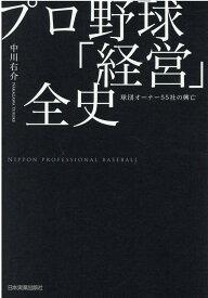 プロ野球「経営」全史 球団オーナー55社の興亡 [ 中川 右介 ]