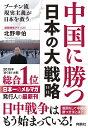 中国に勝つ 日本の大戦略 プーチン流現実主義が日本を救う [ 北野 幸伯 ]