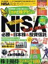 NISA完全ガイド(2018) 必勝★日本株&投資信託 (100%ムックシリーズ 完全ガイドシリーズ 212)