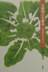 有機畑の生態系