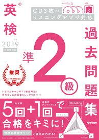 2019年度 英検準2級過去問題集 (英検過去問題集) [ 学研プラス ]