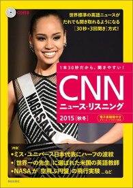 CNNニュース・リスニング(2015「秋冬」) ミス・ユニバース日本代表にハーフの波紋 [ English Express編集部 ]