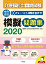 介護福祉士国家試験模擬問題集2020 [ 介護福祉士国家試験受験対策研究会 ]