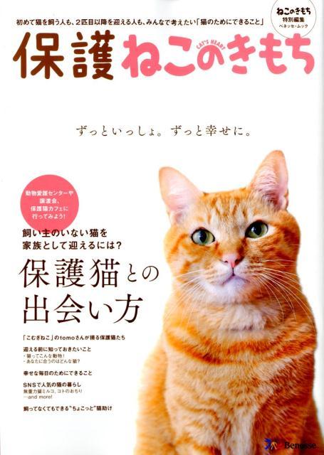 保護ねこのきもち 初めて猫を飼う人も、2匹目以降を迎える人も、みんな (ベネッセ・ムック ねこのきもち特別編集)