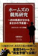 ホームズの競馬研究 2015年4月〜9月冒険編