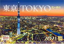 【楽天ブックス限定特典付】東京 光りの都市 2021年 カレンダー 壁掛け 風景