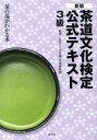茶道文化検定公式テキスト(3級)新版 茶の湯がわかる本 [ 茶道資料館 ]