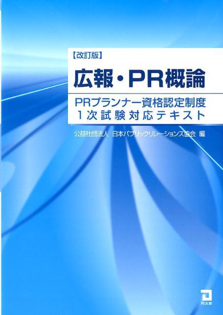 広報・PR概論改訂版 PRプランナー資格認定制度1次試験対応テキスト [ 日本パブリック・リレーションズ協会 ]