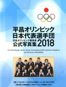 平昌オリンピック日本代表選手団 日本オリンピック委員会公式写真集2018