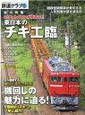 鉄道クラブ Vol.9 (コスミックムック)