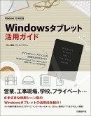 Windowsタブレット活用ガイド