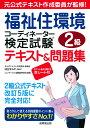 福祉住環境コーディネーター検定試験2級テキスト&問題集 [ 成田 すみれ ]