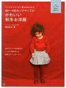 ハンドメイドベビー服enannaの80〜100センチサイズのかわいい秋冬お洋服
