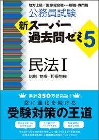 新スーパー過去問ゼミ5 民法1 公務員試験 (『新スーパー過去問ゼミ5』シリーズ) [ 資格試験研究会 ]