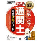 通関士完全攻略ガイド(2019年版) (EXAMPRESS 通関士教科書)