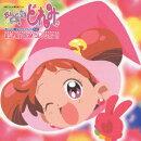 ANIMEX 1200 Special 20::おじゃ魔女どれみ おジャ魔女BGMコレクション!! おジャ魔女CDくらぶ その2